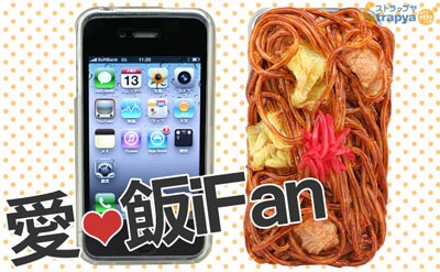 iphone_mjam.jpg