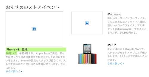 Iphone4s japan